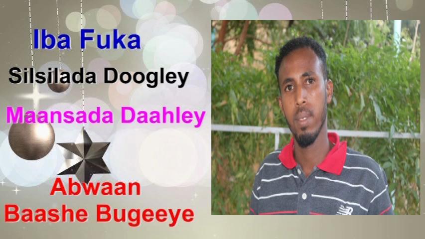 Daawo: Iba Furka Silsilada Doogley Iyo Abwaan Baashe Bugeeye Oo Ku Bilaabay Maansada Daahley, madaxda somaliyedna ku Eedeeyay Burburka Dawlda somaliyed.
