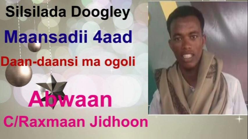 Daawo: Maansadii 4aad ee Silsilada Doogley Iyo Abwaan C/Raxman Jidhon Oo Kuso Glay Maansada Daan-daansi Ma Ogoli.